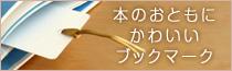 しおり/栞(ブックマーク)