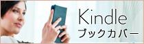 Kindle・電子書籍用 ブックカバー